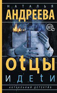 Наталья Андреева - Оtцы и деtи