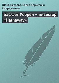 Елена Борисовна Спиридонова -Баффет Уоррен – инвестор «Hathaway»