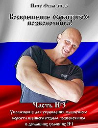 Петр Филаретов -Упражнение для укрепления мышечного корсета шейного отдела позвоночника в домашних условиях. Часть 1