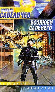 Михаил Савеличев -Возлюби дальнего