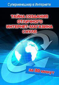Илья Мельников -Тайна создания отличного интернет-магазина с нуля