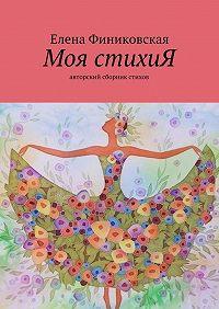 Елена Финиковская -Моя стихиЯ. Авторский сборник стихов