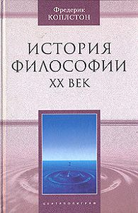 Фредерик Коплстон -История философии. ХХ век