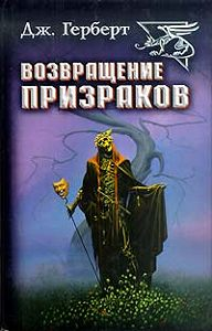 Джеймс Херберт -Возвращение призраков