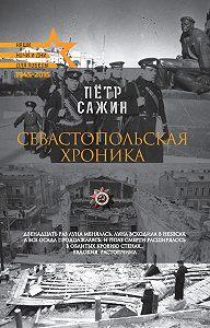 Петр Александрович Сажин -Севастопольская хроника