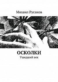 Михаил Русанов -Осколки