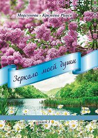 Раиса Моргунова-Кремена -Зеркало моей души. Книга 1