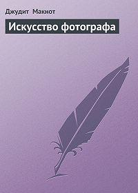 Джудит Макнот -Искусство фотографа