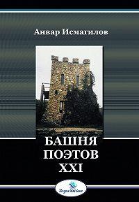 Анвар Исмагилов -Башня поэтов