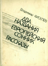 Владимир Киселёв -Плагиат