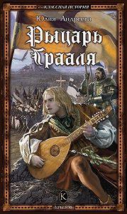 Юлия Андреева -Рыцарь Грааля
