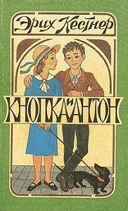 Эрих Кестнер -Кнопка и Антон