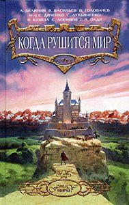 Андрей Белянин -Казак и ведьма