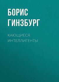 Борис Абрамович Гинзбург -Кающиеся интеллигенты