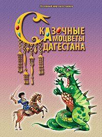 А. Назаревич -Сказочные самоцветы Дагестана