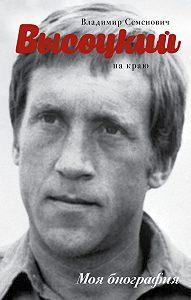 Юрий Сушко - Высоцкий. На краю