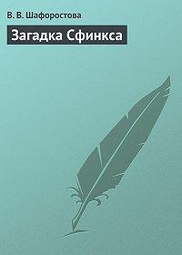 В. В. Шафоростова - Загадка Сфинкса