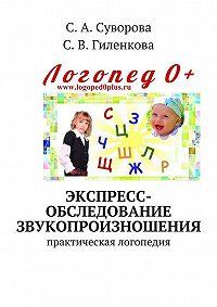 С. А. Суворова -Экспресс-обследование звукопроизношения. Практическая логопедия