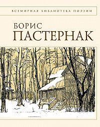 Борис Пастернак -Стихотворения