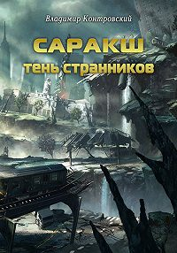 Владимир Контровский -Саракш: Тень Странников