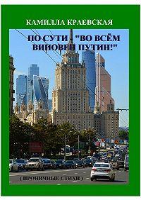 Камилла Краевская -По сути – «Во всём виновен Путин!». Ироничные стихи