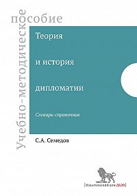 Семед Семедов -Теория и история дипломатии