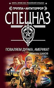 Максим Шахов - Поваляем дурака, Америка?