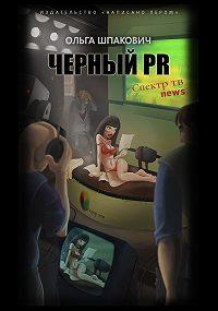 Ольга Шпакович - Черный PR (сборник)