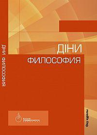 Коллектив авторов -Діни философия