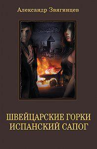 Александр Звягинцев -Швейцарские горки. Испанский сапог (сборник)