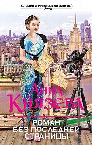 Анна Князева - Роман без последней страницы