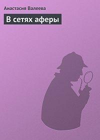 Анастасия Валеева -В сетях аферы