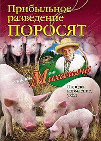 Николай Звонарев -Прибыльное разведение поросят. Породы, кормление, уход