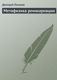 Дмитрий Логинов -Метафизика реинкарнации