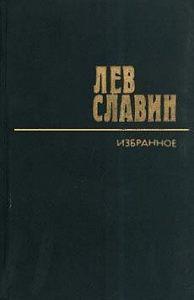 Лев Славин -Роман с башней