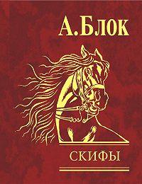 Александр Блок -Скифы