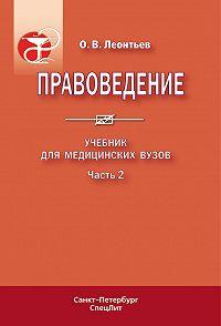 Олег Леонтьев -Правоведение. Учебник для медицинских вузов. Часть 2