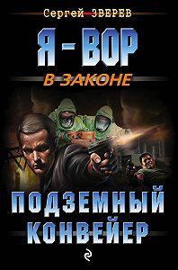 Сергей Зверев -Подземный конвейер