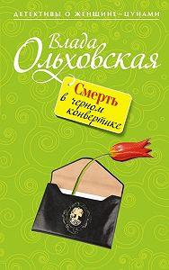 Влада Ольховская -Смерть в черном конвертике