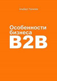 Альберт Талипов -Особенности бизнеса b2b