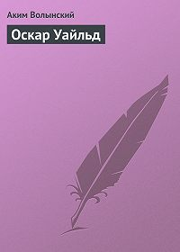 Аким Волынский -Оскар Уайльд