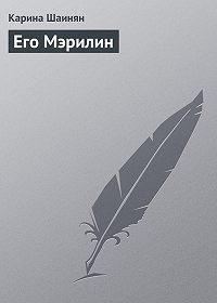 Карина Шаинян -Его Мэрилин
