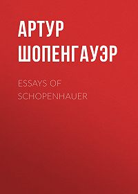 Артур Шопенгауэр -Essays of Schopenhauer
