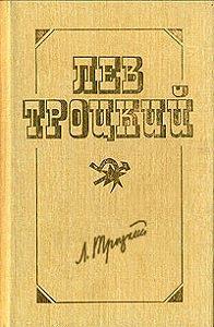 Лев Троцкий -Историческое подготовление Октября. Часть II: От Октября до Бреста