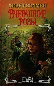 Хизер Кэлмен -Вчерашние розы