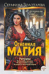 Серафима Золотарева -Огненная магия. Я получила дар от Бога!