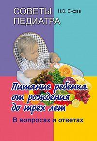 Наталья Ежова -Советы педиатра. Питание ребенка от рождения до трех лет. В вопросах и ответах
