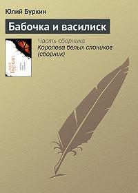 Юлий Буркин -Бабочка и василиск