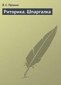В. Пронин - Риторика. Шпаргалка