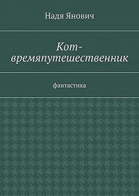 Надя Янович -Кот-времяпутешественник. Фантастика